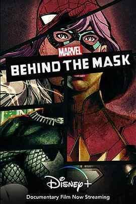 面具之下[纪录片]在线观看