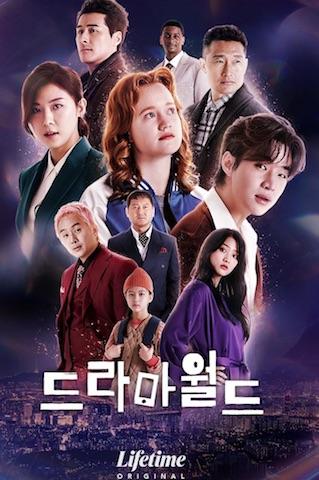 韩剧世界在线观看