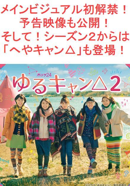 摇曳露营2【完结】在线观看