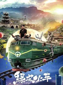 绿皮火车2021
