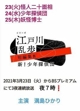 江户川乱步短篇集4在线观看