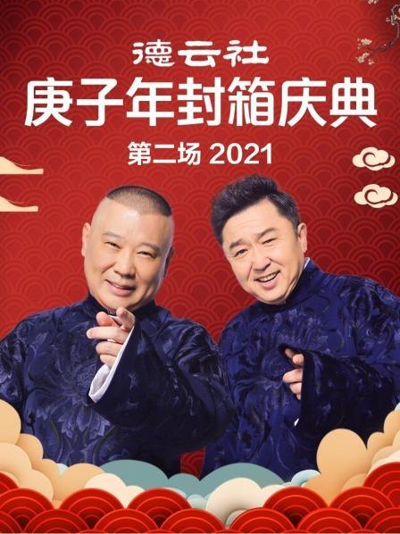 德云社庚子年封箱庆典第二场2021
