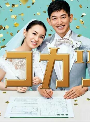 离婚high!!【完结】在线观看