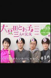 大豆田永久子与三名前夫【完结】在线观看