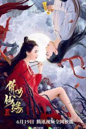 倩女仙緣2