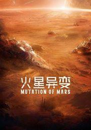 火星异变在线观看